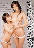 ふたなりレズビアンCLIMAX 立花里子・大塚ひな [DVD]