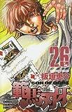 範馬刃牙 26 (少年チャンピオン・コミックス)