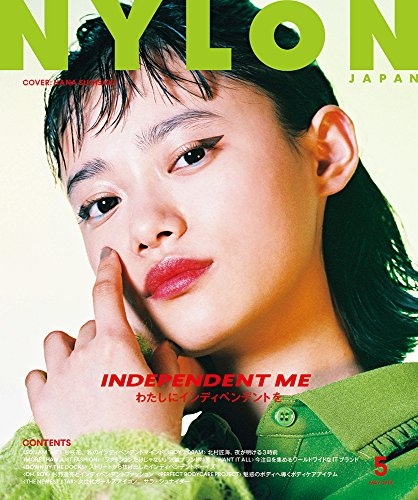 NYLON JAPAN(ナイロン ジャパン) 2018年 5 月号 [雑誌]