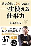 「君が会社で幸せになれる 一生使える仕事力」販売ページヘ