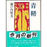 青鞜 (中公文庫)