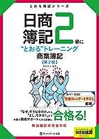 """日商簿記2級に""""とおる""""トレーニング商業簿記 第2版 (とおる簿記)"""