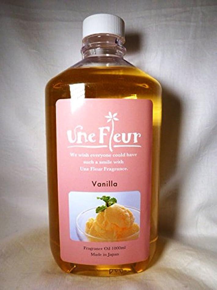 ハプニング純粋な嫌がらせユヌフルール フレグランスオイル バニラ 1L