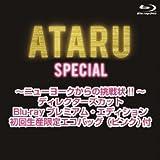 ATARU スペシャル~ニューヨークからの挑戦状!! ~ディレクターズカット Blu-ray プレミアム・エディション…