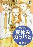 STAYネクスト 夏休みカッパと (flowers コミックス)