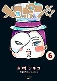 メロポンだし!(6) (モーニングコミックス)