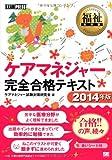福祉教科書 ケアマネジャー完全合格テキスト 2014年版 (EXAMPRESS)