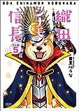 織田シナモン信長 コミック 1-5巻セット