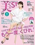 美ST(ビスト) 2019年 7月号(付録1個付き) (美ST増刊)