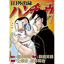 1日外出録ハンチョウ(7) (ヤングマガジンコミックス)
