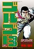 ゴルゴ13 (91) (SPコミックス)