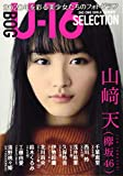 BOG U-16 SELECTION (BIG ONE GIRLS 1月号増刊)