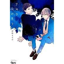 きみと夜の果て (バンブーコミックス Qpaコレクション)