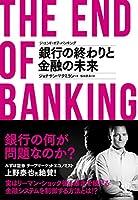 ジ・エンド・オブ・バンキング 銀行の終わりと金融の未来