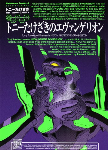 トニーたけざきのエヴァンゲリオン (角川コミックス・エース 113-4)の詳細を見る