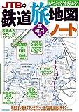 JTBの鉄道旅地図ノート 正縮尺版 (JTBのMOOK)