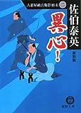 異心!―古着屋総兵衛影始末〈2〉 (徳間文庫)