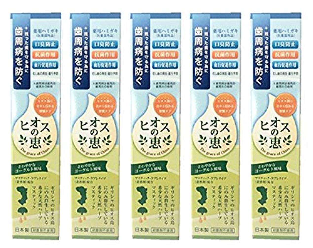 一般化するクリエイティブアームストロングヒオスの恵 60g 【まとめ買い1個60g×5個】薬用ハミガキ 日本製