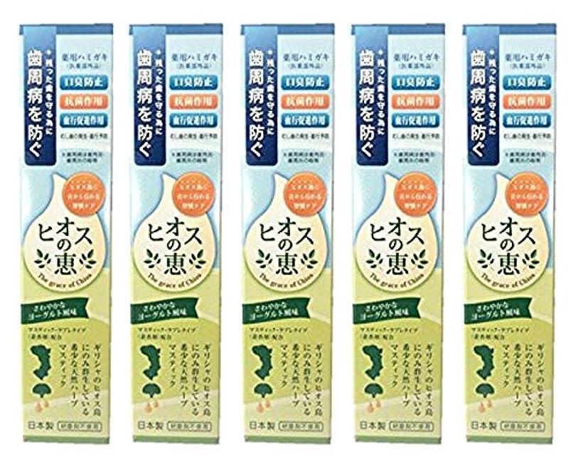 残る咳経験者ヒオスの恵 60g 【まとめ買い1個60g×5個】薬用ハミガキ 日本製