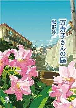 [黒野伸一]の万寿子さんの庭 (小学館文庫)