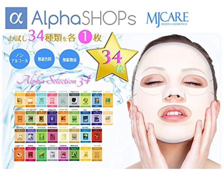 スラッシュ寄託瞑想するフェイスマスク部門売上ナンバー1の実績を誇るお試しフェイスマスク34枚セット【MJcare - MJケア】