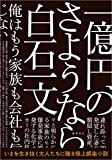 「一億円のさようなら (文芸書)」販売ページヘ