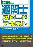 2013年度版 通関士 スピードテキスト