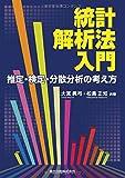 森北出版 大宮眞弓/松島正知 統計解析法入門 ―推定・検定・分散分析の考え方―の画像