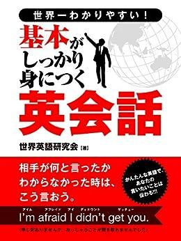 [世界英語研究会]の世界一わかりやすい!基本がしっかり身につく英会話 (SMART BOOK)