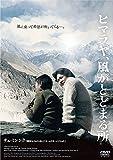 ヒマラヤ、風がとどまる所 [DVD]