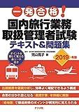 一発合格!  国内旅行業務取扱者管理者試験テキスト&問題集 2019年版