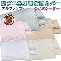 お昼寝布団カバー 135×165 cm 135 165 サイズオーダー 保育園 ホック 柄番アルファソフト 淡いベージ