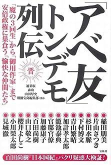 「アベ友」トンデモ列伝