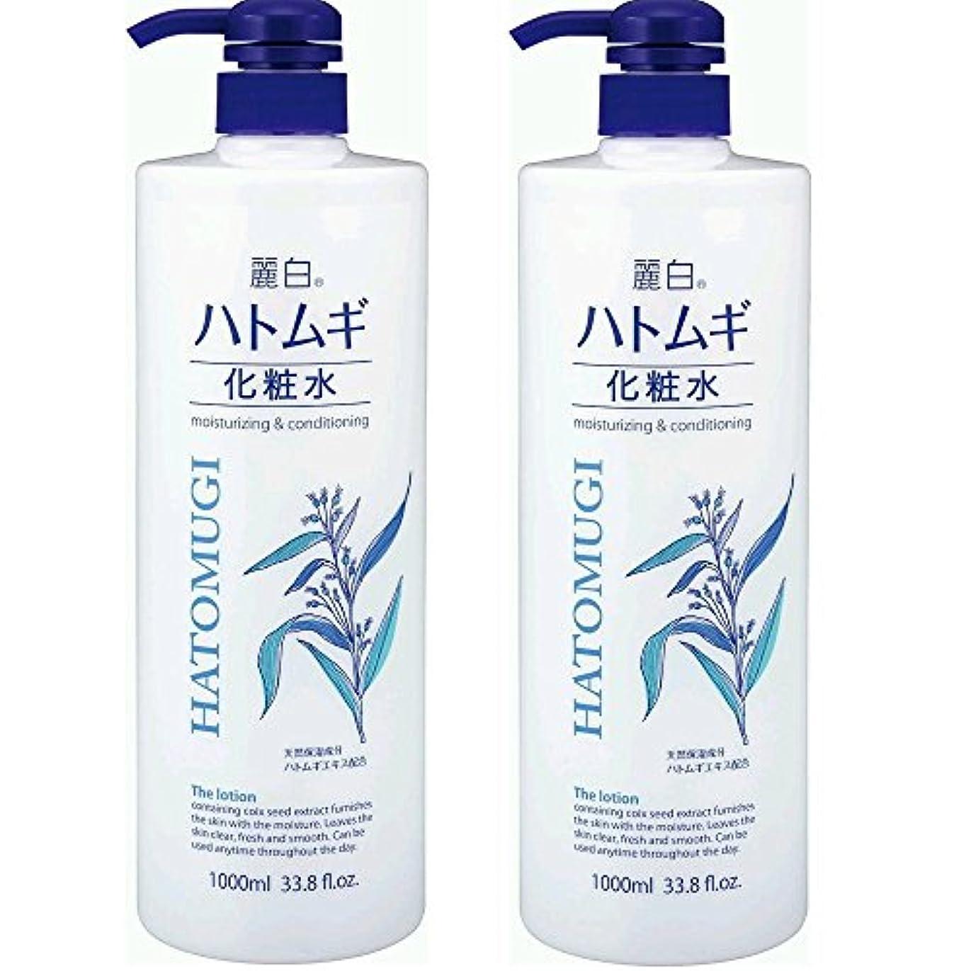 改善する感情バラエティ麗白 ハトムギ化粧水 本体 大容量サイズ 1000ml 2本セット