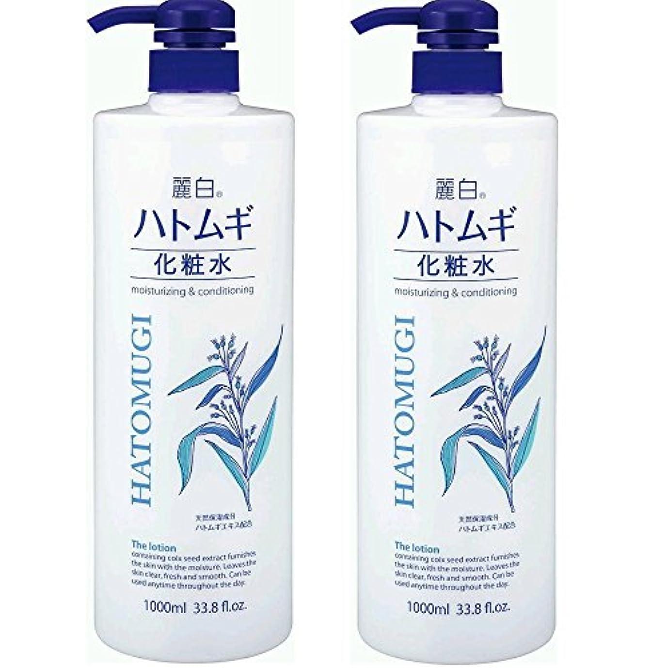 冷える勧告割り当てます麗白 ハトムギ化粧水 本体 大容量サイズ 1000ml 2本セット