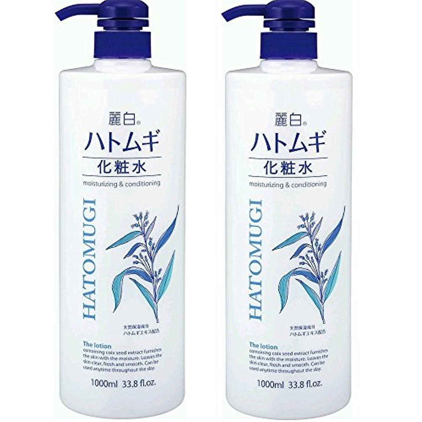悪化する専門認める麗白 ハトムギ化粧水 本体 大容量サイズ 1000ml 2本セット