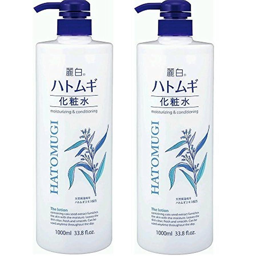 フランクワースリーピル軽く麗白 ハトムギ化粧水 本体 大容量サイズ 1000ml 2本セット