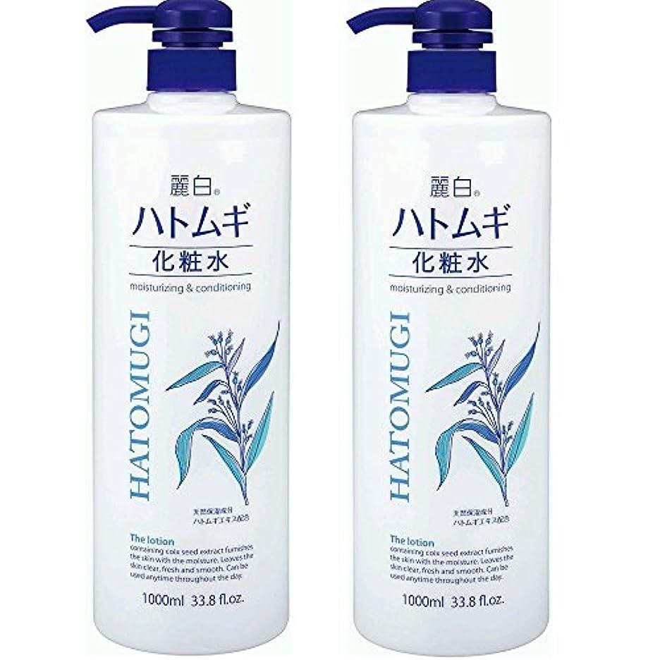 タヒチシガレット賠償麗白 ハトムギ化粧水 本体 大容量サイズ 1000ml 2本セット