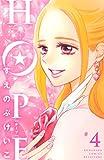 HOPE(4) (別冊フレンドコミックス)