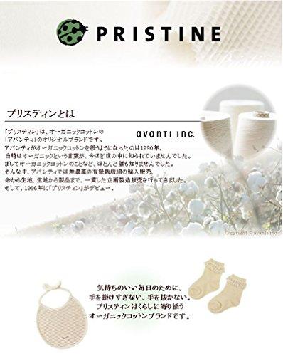 PRISTINE(プリスティン)『オールオーガニックブラ』