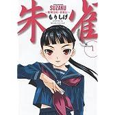 朱雀 ― 歌舞伎町雀姫伝(1) (近代麻雀コミックス)