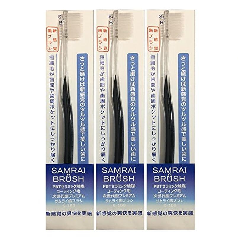 登録する親愛な眉をひそめるサムライ(SAMRAI)歯ブラシ ふつう ブラック 3本