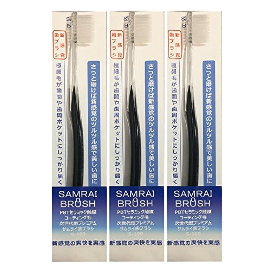 レインコートたっぷり最も遠いサムライ(SAMRAI)歯ブラシ ふつう ブラック 3本