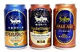 銀河高原ビール 小麦のビール&ペールエール&デュンケルヴァイツェン 350ml缶 6本セット