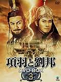 項羽と劉邦 DVD-BOX3[DVD]