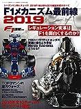 F1速報別冊 F1 メカニズム 最前線 2019 (ニューズムック)