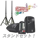 YAMAHA ヤマハ / STAGEPAS 400i PAシステム 【スタンドセット!】