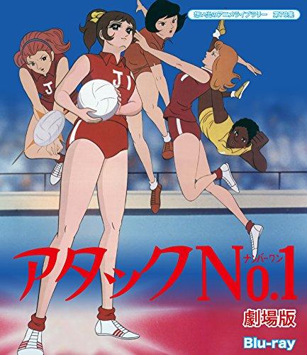 想い出のアニメライブラリー 第78集 アタックNO.1 劇場版 Blu-ray