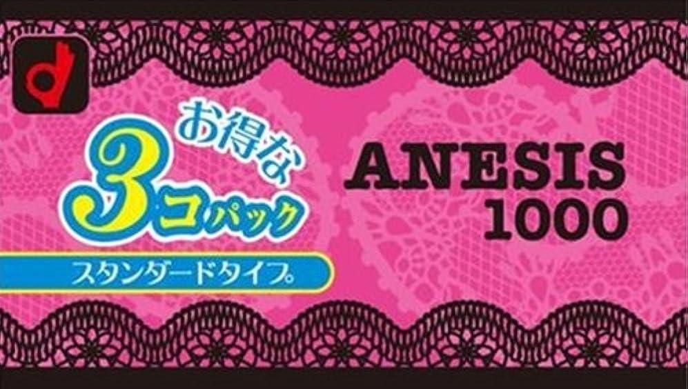 オカモト ANESIS(アネシス) 1000 3P