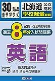 北海道公立高校過去8ヶ年分(H29―22年度収録)入試問題集(学校裁量問題)英語平成30年春受験用(実物紙面の教科別過去問) (公立高校8ヶ年過去問)